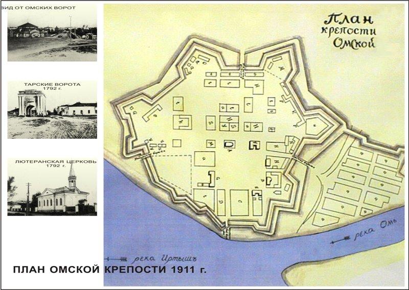 плана Омской Крепости 1911